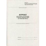Журнал регистрации  инструкций с  ОТ на предприятии, 24л газ.