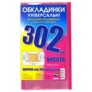 Набор обложек высотой Н 302 мм, регулируемые по ширине 200 мкм, 3 шт
