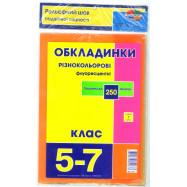 Стандартные флуорисцентные обложки(двойной шов) 250 мкр 5-7 класс, 9 штук