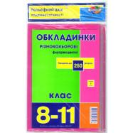 Стандартные флуорисцентные обложки(двойной шов) 250 мкр 8-11 класс, 9 шт
