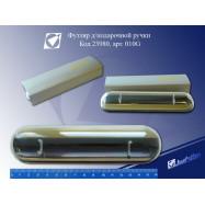 SKCB010GФутляр для ручк. пласт (gold)