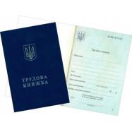"""Трудовая книжка, производство ПК """"Украина"""""""