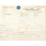Путевой лист груз.автомобиля международный (ф. №1)
