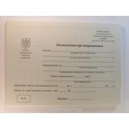Посвідчення про відрядження - газ. 2-стор А5/100