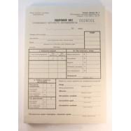 Путевой лист легкового автомобіля - газет з нумерац