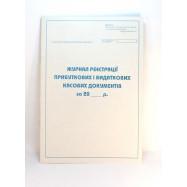 Журнал реєстрації прибуткових і видаткових касов.докум.50арк.газ.
