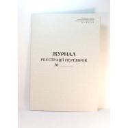 Журнал реєстрац. перевірок - газ. А4/20арк. Ф