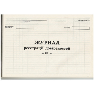 Журнал регистрации доверенностей 50 арк.ф.А4.,газ.