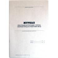 Журнал реєстрації інструктажів з питань ОП на роб. місці, 24л газ. Ф