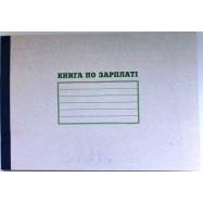 Книга по зарплаті А4,104 арк.газ. Ф