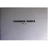 Головна книга 50 арк.ф.А4.,газ. Ф