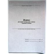 Журнал реєстр. инструктажів з пит.пожежн. безпеки, 24л, газ