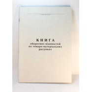 Книга обліку по  ТМЦ - газ. А4/50арк.