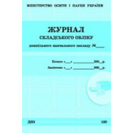 Книга складского учета 48л. офсет