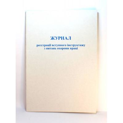 Журнал регистр. інструктажів з ОП на робоч місці А4,офс. додат. №9
