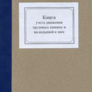 Журнал учета движения трудов.книжек - офсет А4/50