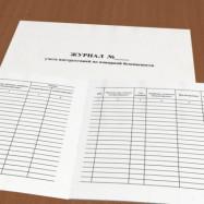 Журнал регистр. инструктажа по вопросам пожарной безопасности офс. 48л УБ