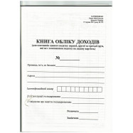 Книга обліку доходів платника єдин.податку( 1,2 та 3 групи,які не є платниками) офс. А4