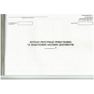 Журнал регистрации ПКО и РКО офсет А4/24л