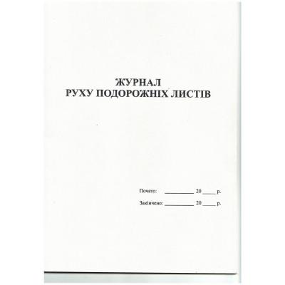 Журнал регистрации путевых листов А4 офсет, 24 л. УБ
