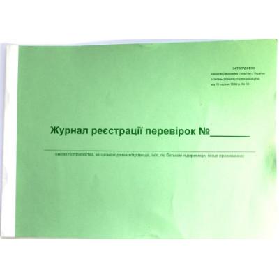 Журнал обліку перевірок - офсет А4/24л.  УБ
