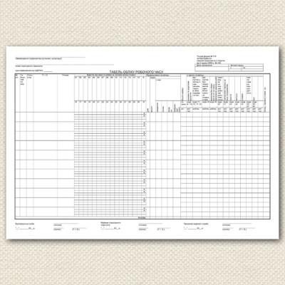 Журнал регистрации рабочего времени- офсет А4