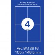 Етикетки з клейким шаром 4шт., 105х148,5мм (100 л) BUROMAX BM2816