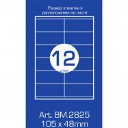 Этикетки самоклеющ. 12 шт.105*44мм (100л)