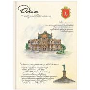 """Блокнот А5 80л.""""Моє улюблене місто - Одеса"""", клетка, .обложка - картон с поролоном, полноцветная,"""