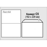 Конверт С5 с отрывной лентой (162*229)