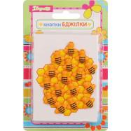"""Кнопки """"Бджілки"""", 16 шт.в упаковці"""