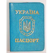 "Обложка Паспорт Sarif ТМ""BRISK OFFICE"" бирюза 100х135 круглый угол"