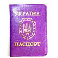 "Обложка Паспорт Sarif ТМ""BRISK OFFICE"" фиолетовый 100х135 круглый угол"