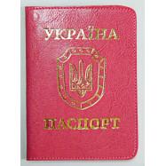 "Обложка Паспорт Sarif ТМ""BRISK OFFICE"" розовый 100х135 круглый угол"