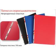 Папка із швидкозшивачем пласт.  А4 700мкм  кол. чор.  арт. KL0115-B  KLERK