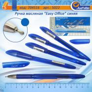 """5022 Ручка масляная """"Easy Office"""" синяя (1101-5022A.Ni )"""