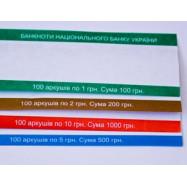 Стрічка бандерольна для банкнотів 100 грн офсет