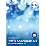"""Набір білого картону А5, 10 арк., """"CFS"""""""