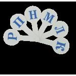 Набор букв (веер) русский  язык