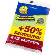 """Салфетки д/уборки вискозные 4+2шт. ФБ"""" Фламенко"""""""