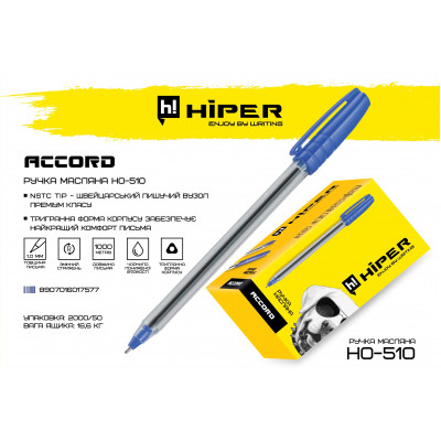Ручка масляная Hiper Accord HO-510 1 мм синяя