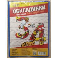 Обложки для учебников 10-11 кл/5 обл., 200 мкр